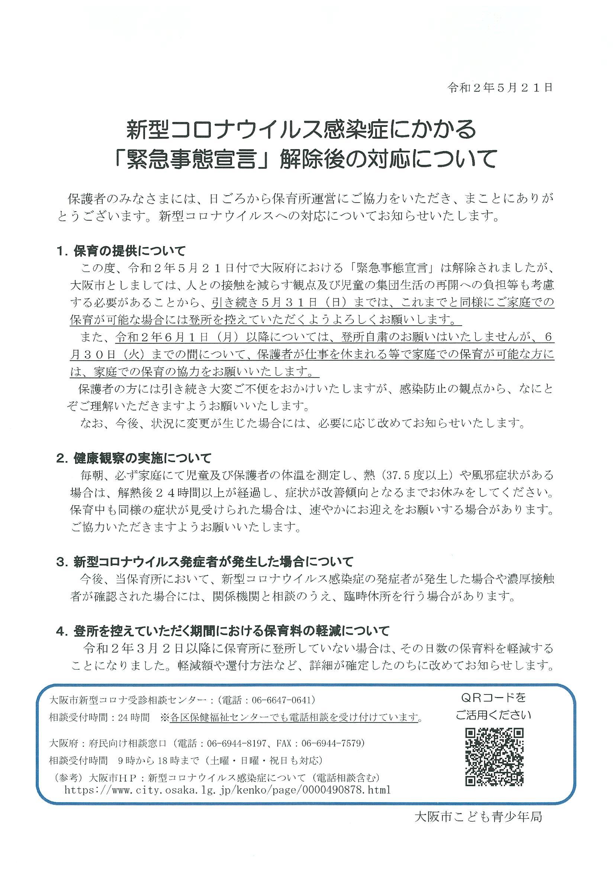 市 感染 者 コロナ 大阪